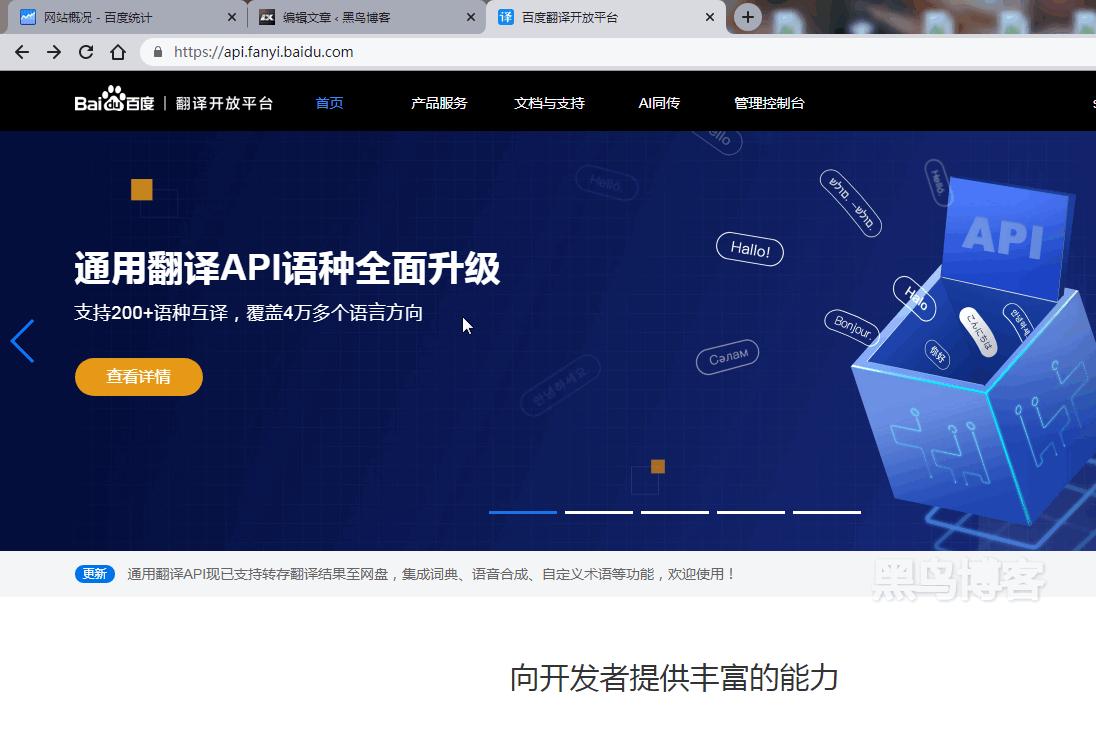 《免费申请免费使用百度翻译开放平台》