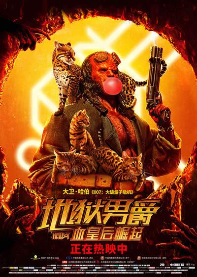 地狱男爵3:血皇后崛起
