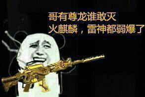 持枪:哥有尊龙谁敢灭 火麒麟雷神都弱爆了