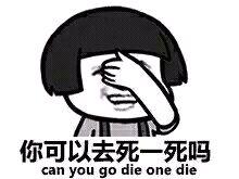 你可以去死一死吗