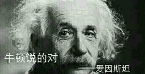 牛顿说的对   来自爱因斯坦