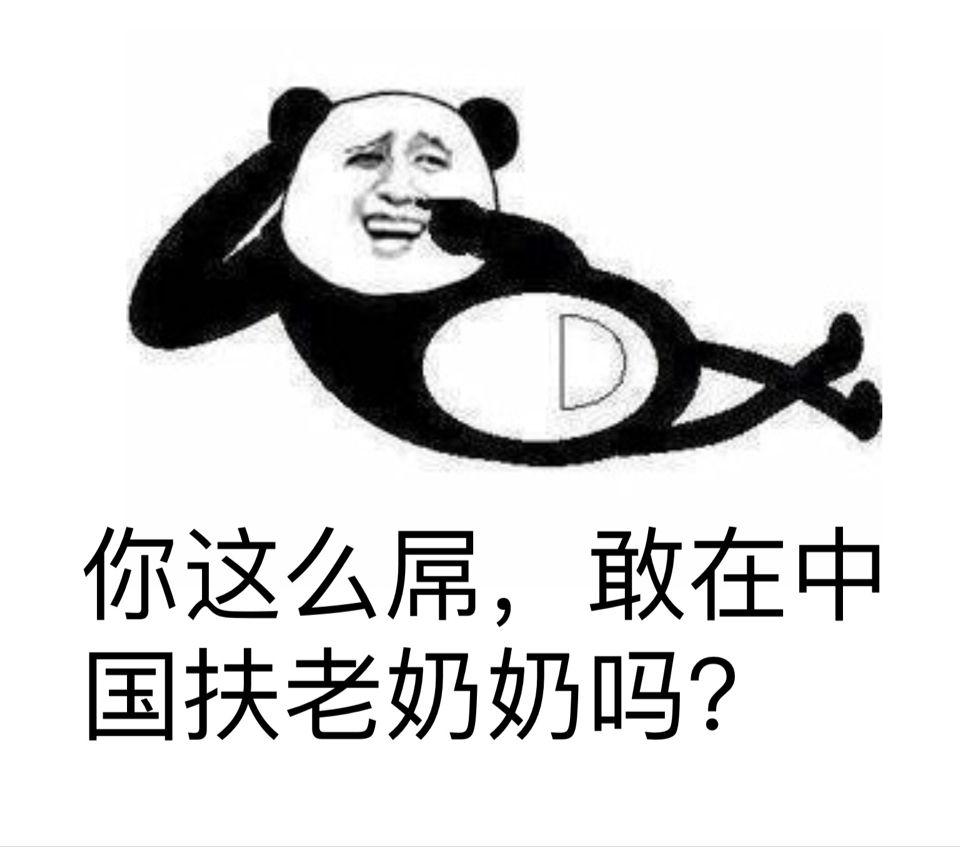 你这很屌,敢在中国扶老奶奶吗?