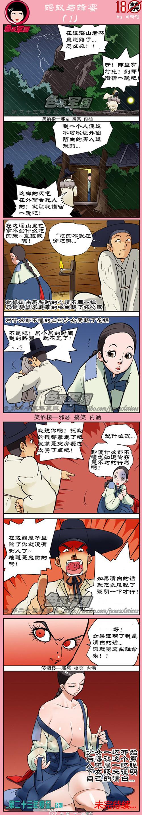 色系军团|蚂蚁与蜂蜜漫画(连载漫画全46集) 动漫漫画