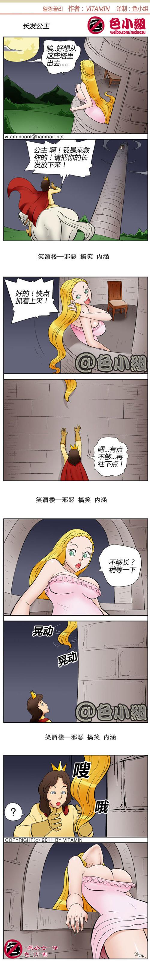 内涵漫画 | 长发公主,好想从这座塔里出去 轻松一刻
