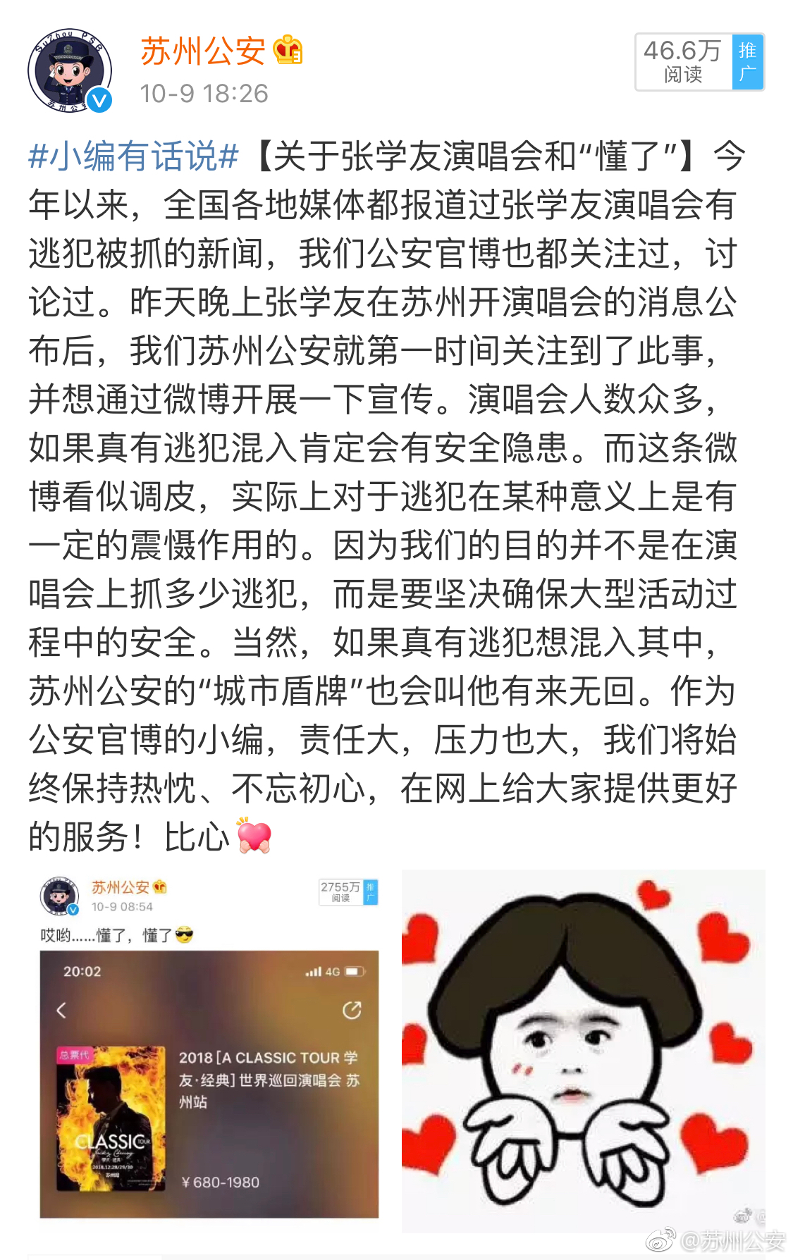 张学友演唱会苏州站 22名在逃人员落网:这是流动自首点啊。