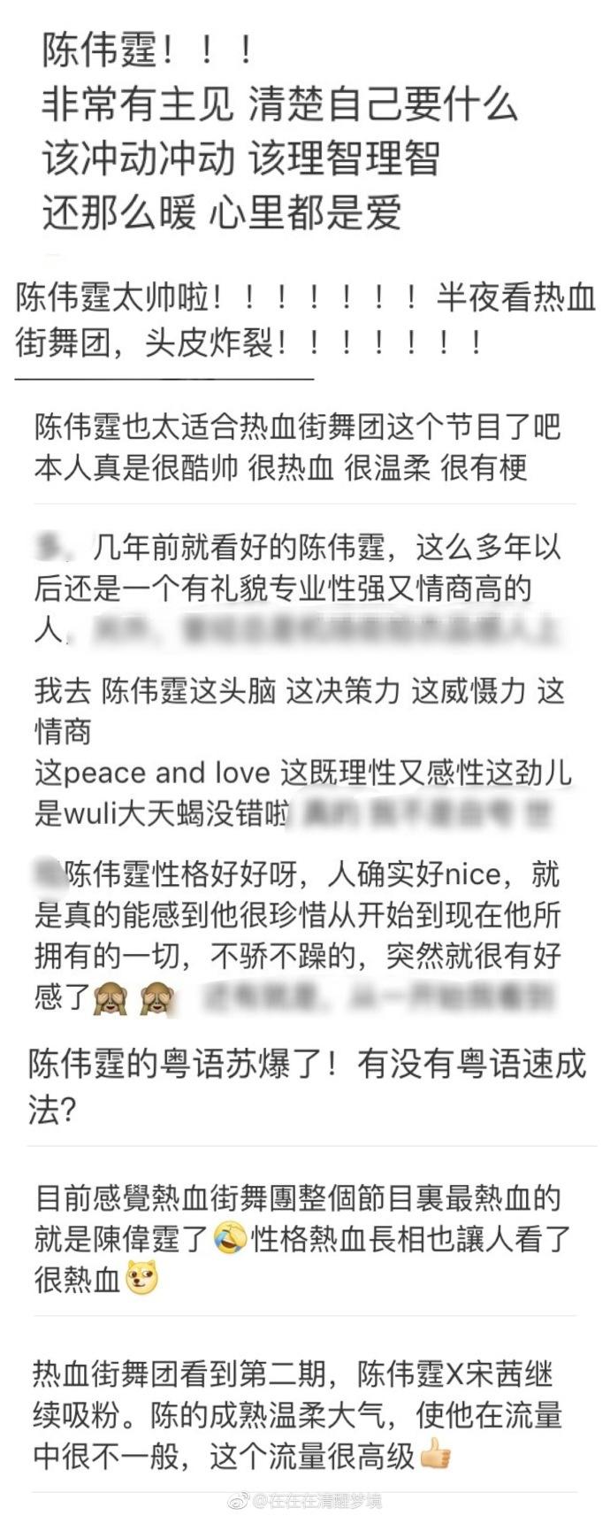 陈伟霆 这就是爱 微博热搜 图1