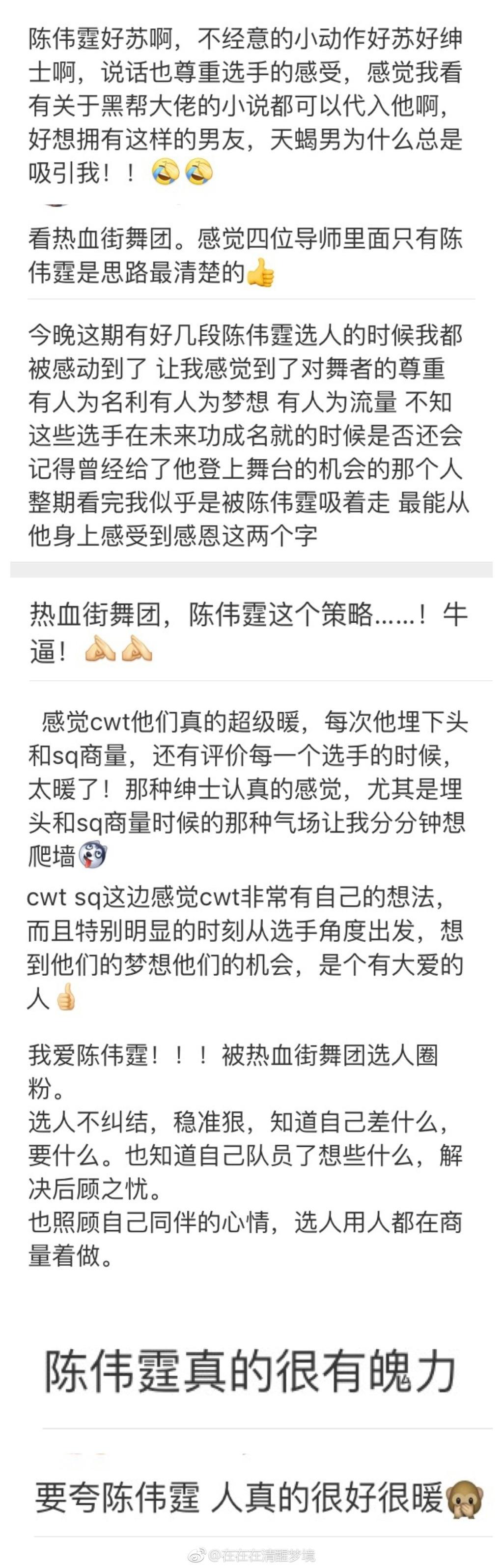 陈伟霆 这就是爱 微博热搜 图2