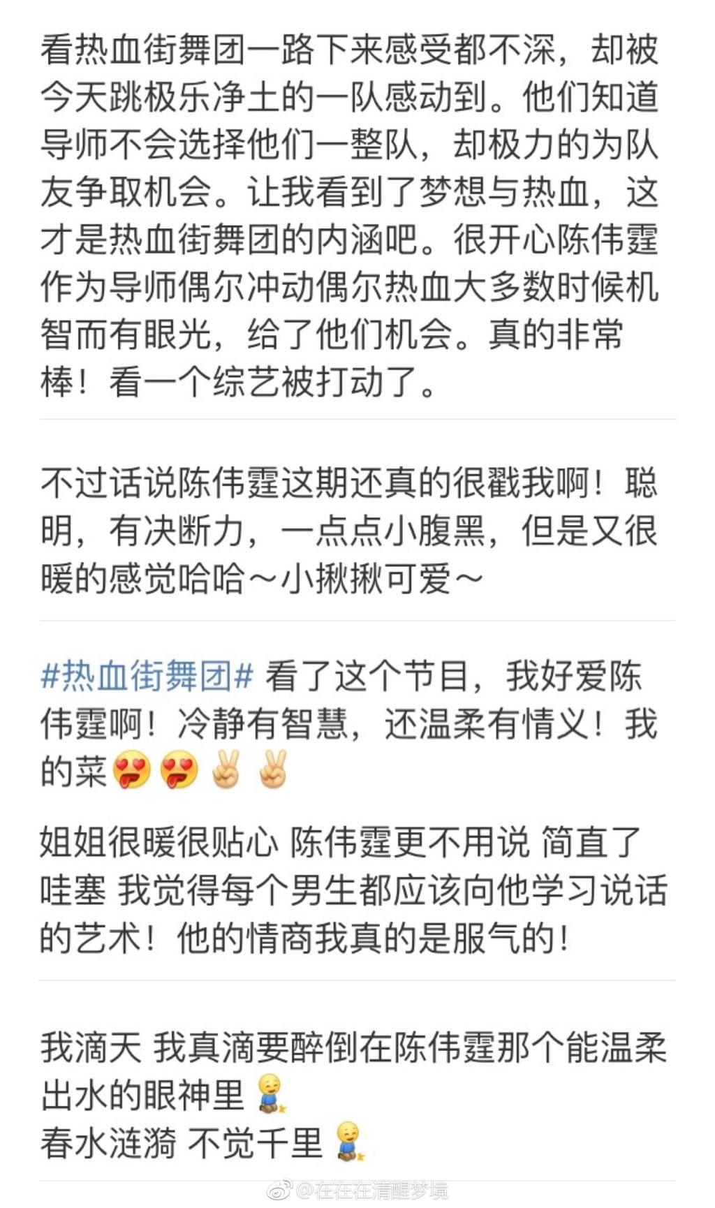 陈伟霆 这就是爱 微博热搜 图3
