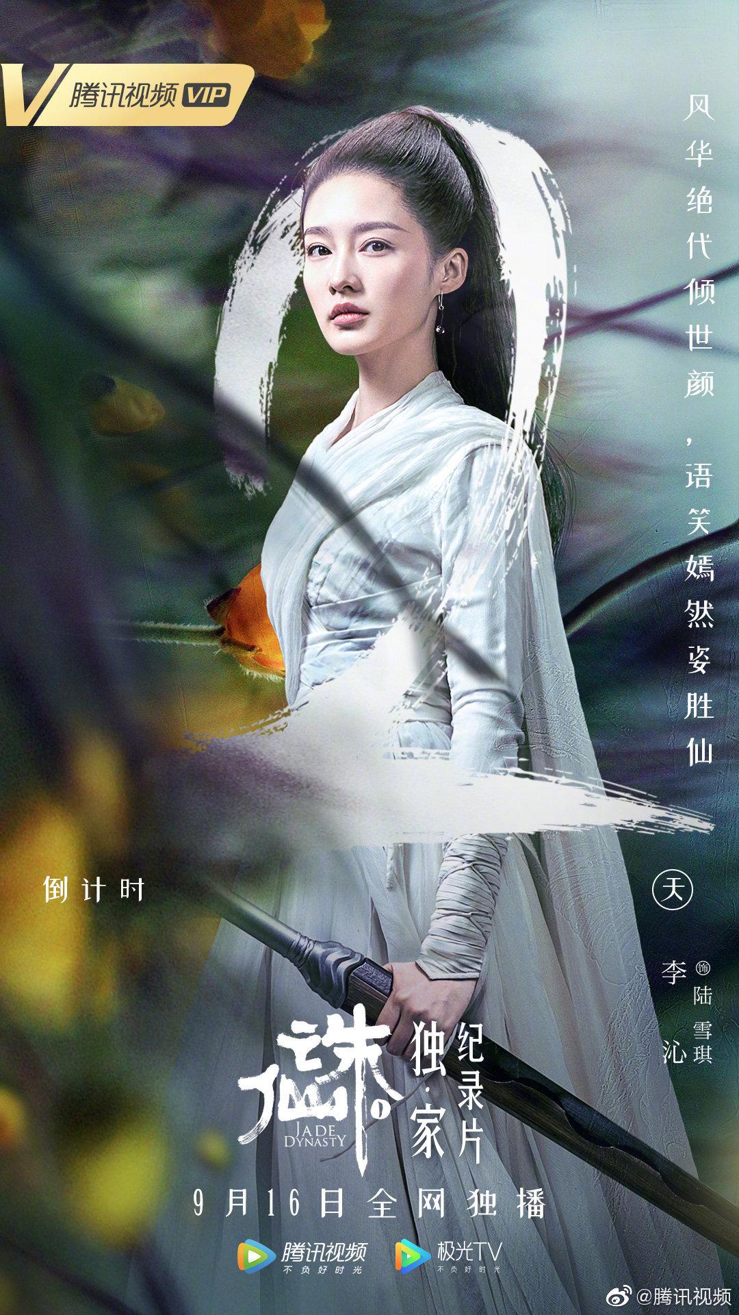 影视资讯·诛仙电影1/主李沁陆雪琪造型指导...