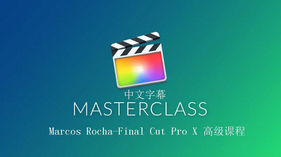 [FCPX 教程] Marcos Rocha-Final Cut Pro X编辑故事与电影高级课程-中文字幕
