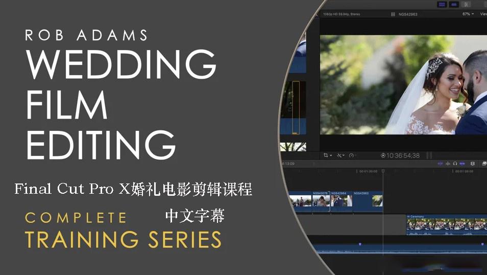 [FCPX 教程] 婚礼摄影师(Rob Adams)Final Cut Pro X婚礼电影剪辑课程-中文字幕
