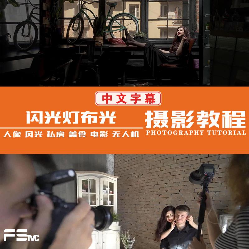 [人像摄影教程] Alexey Gaidin实践30多种人造光闪光灯摄影布光教程-中文字幕