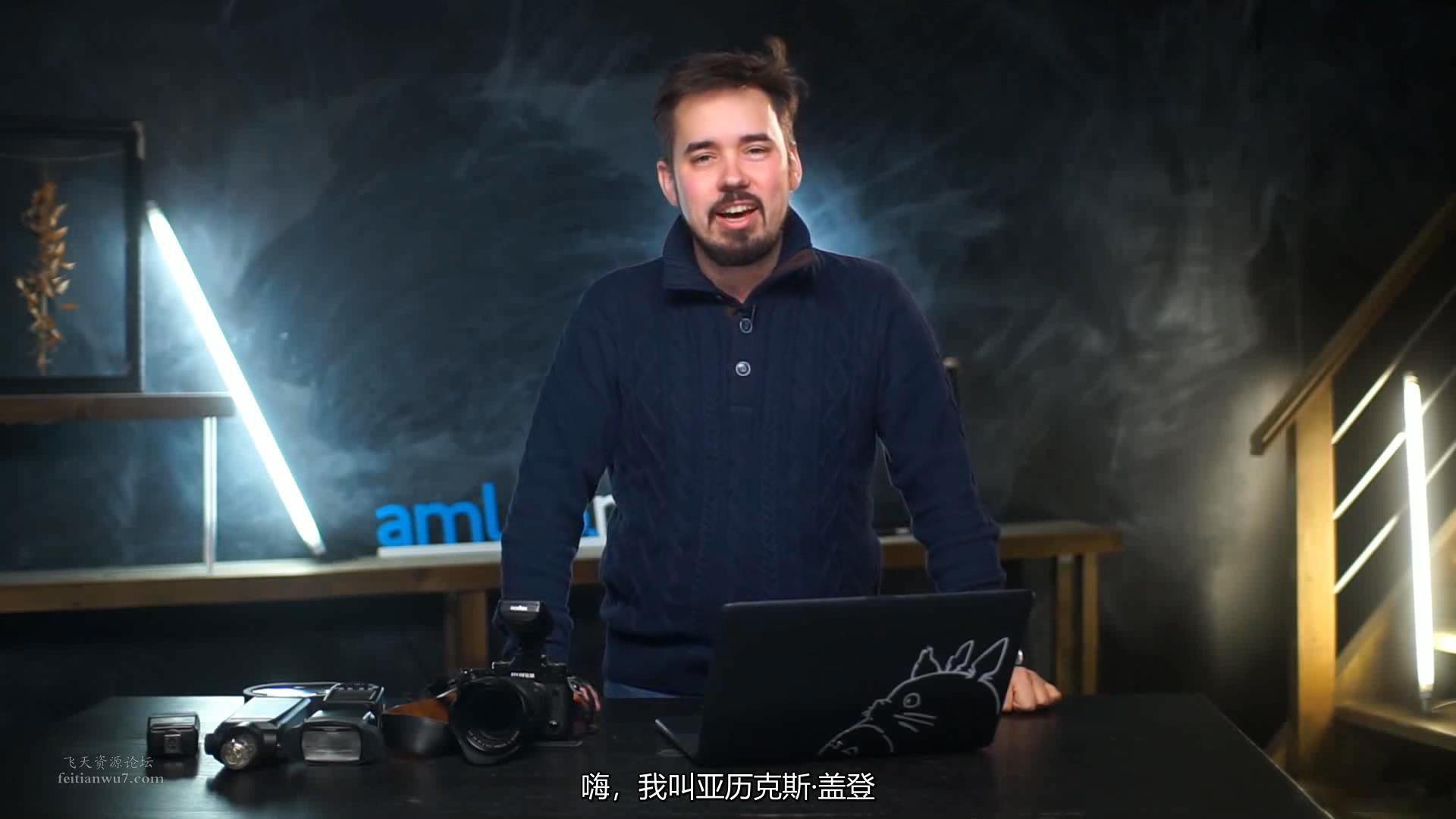摄影教程_Alexey Gaidin实践30多种人造光闪光灯摄影布光教程-中文字幕 摄影教程 _预览图2