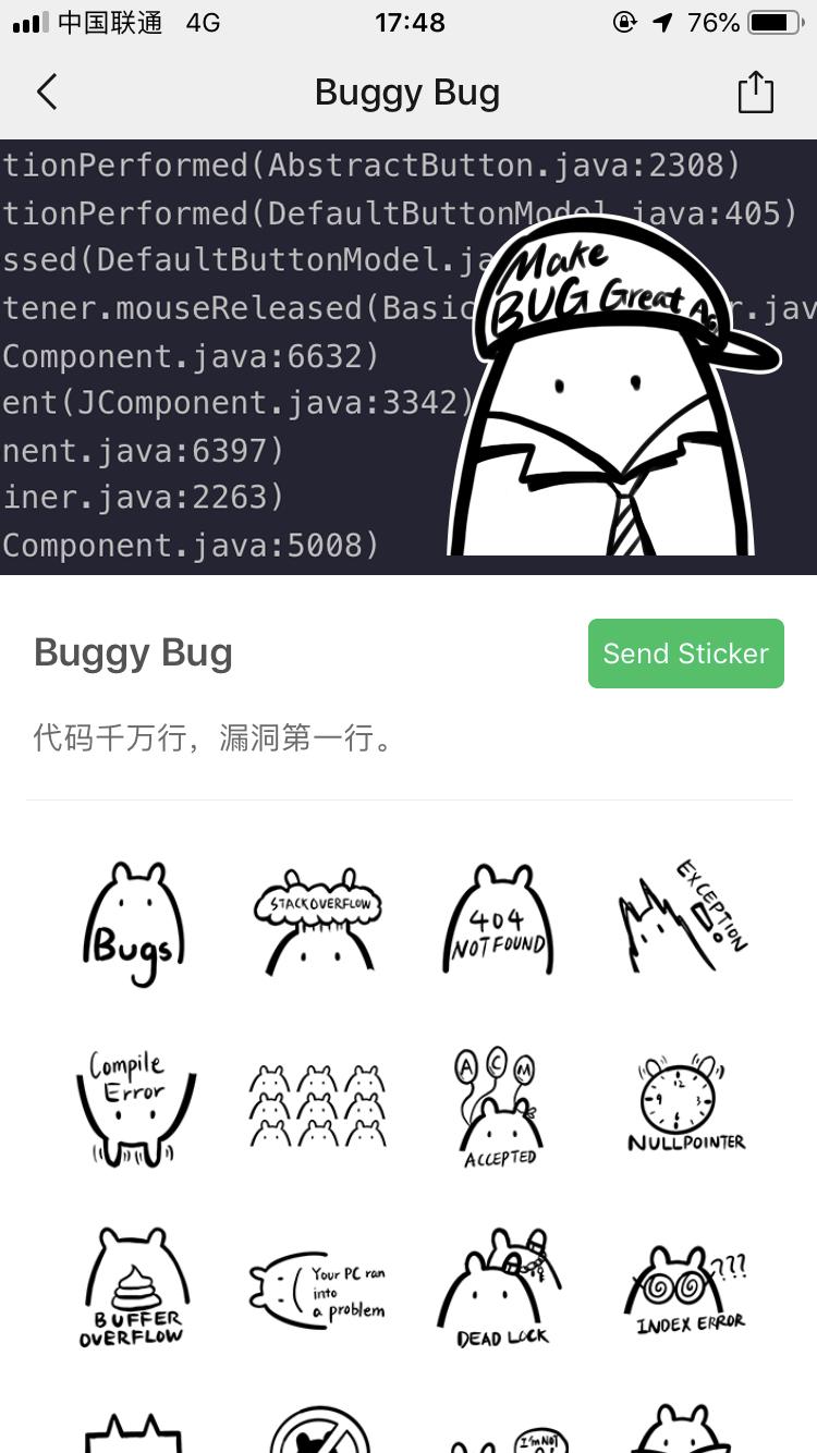 bug的微信表情