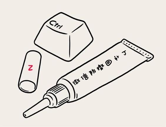 微信Mac/PC防撤回補丁