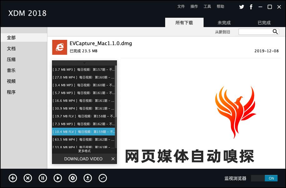 XDM全平台开源下载软件