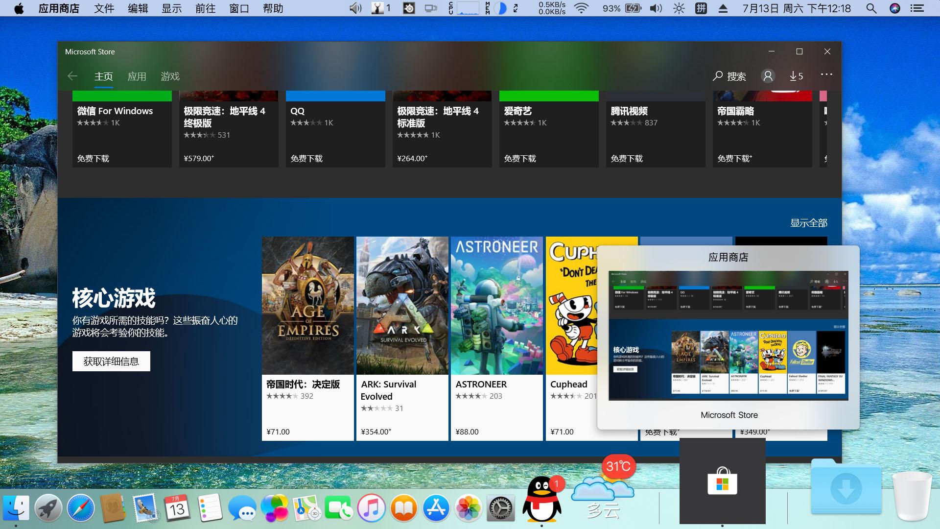 Windows模仿macOS桌面