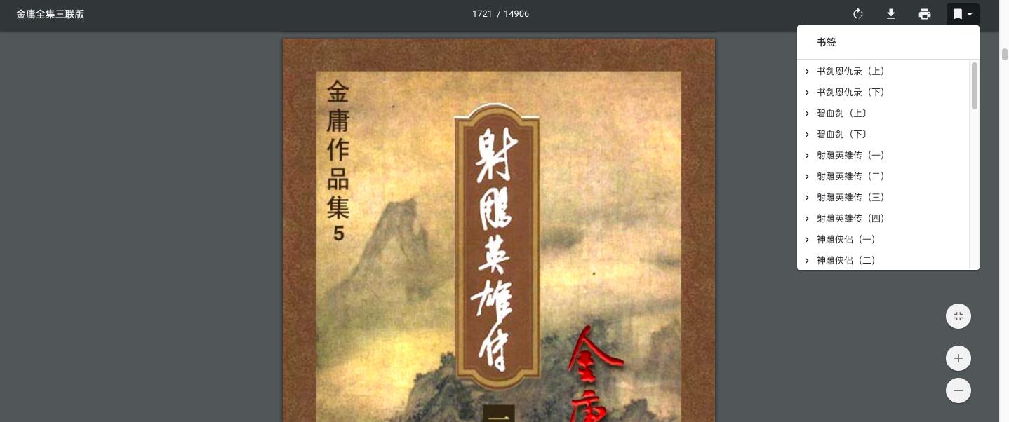 金庸小说全集三联版 pdf