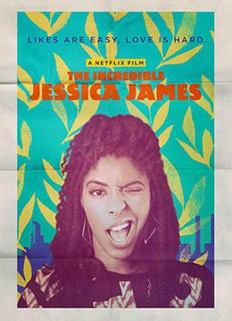 不可思议的杰西卡·詹姆斯
