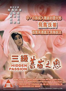 三级蔷薇之恋