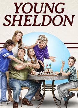 小谢尔顿 第二季
