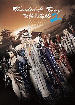 霹雳奇幻 东离剑游纪 第二季
