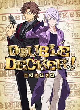 DOUBLE DECKER! 道格&西里尔