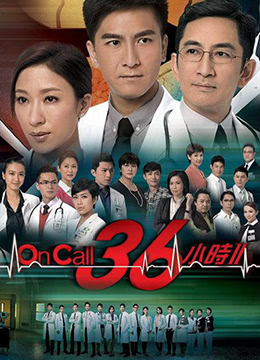On Call 36小时2