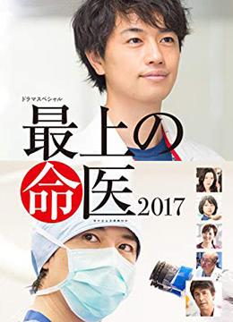 顶尖医生2017