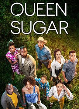 蔗糖女王 第三季