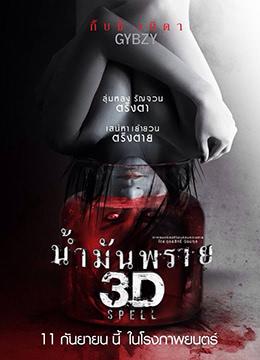 尸油 3D