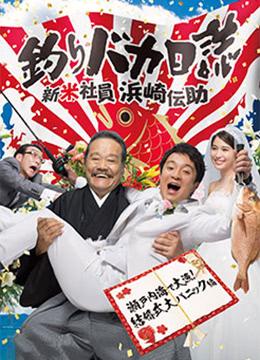 钓鱼迷日记 新社员滨崎传助 2019 新春SP