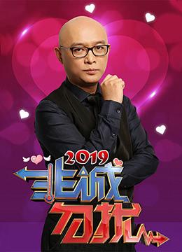 缘来非诚勿扰[2019]