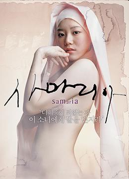 撒玛利亚女孩