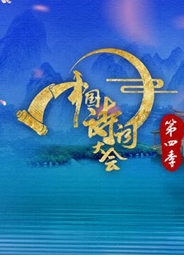 中国诗词大会 第四季