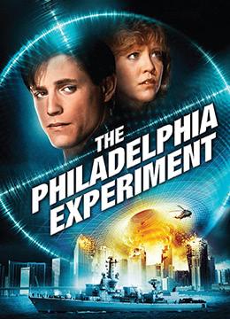 费城实验:再生
