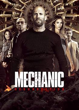 机械师2:复活