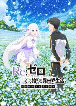 Re:从零开始的异世界生活 Memory Snow