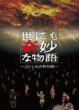世界奇妙物语 2012年秋之特別篇