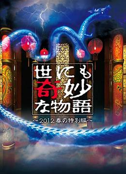 世界奇妙物语 2012年春之特別篇