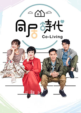 Co-Living同居时代