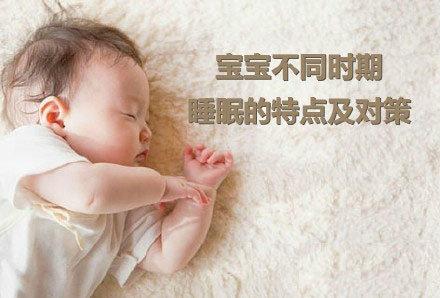 宝宝不同时期睡眠的特点及对策