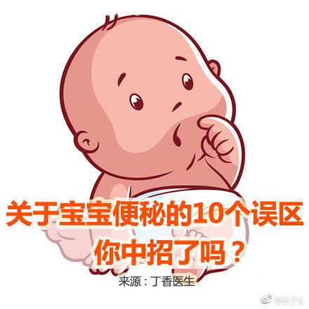 关于宝宝便秘的10个误区,你中招了吗?