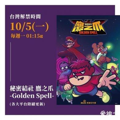 催眠麦克风点兔 3及大贵族在列, 11 月新番动漫影集一字排开,与日同步跟播 动漫ACG