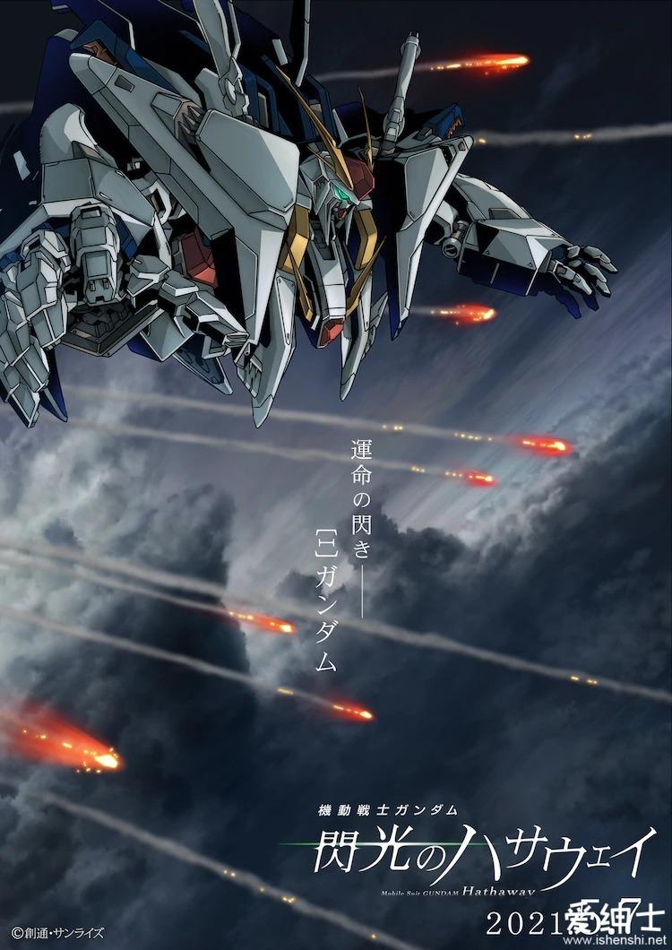 最新剧场版《机动战士高达 闪光的哈萨威》近日公布上映日期 动漫ACG