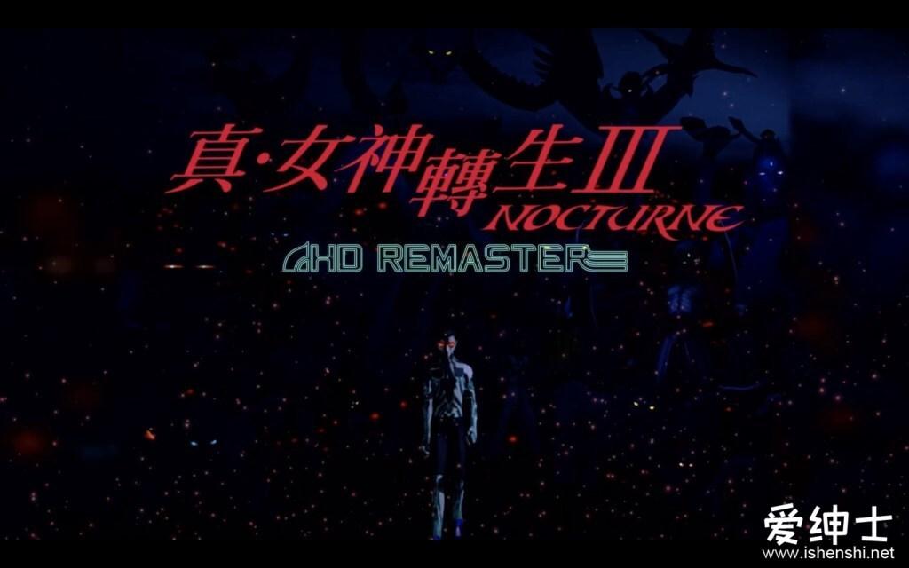 《真女神转生3 NOCTURNE HD REMASTER》同时登陆PS4和任天堂Switch,诡谲剧情凝视你我 宅男游戏
