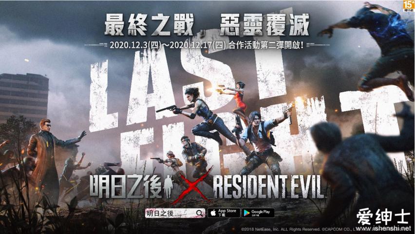 《明日之后》&《Resident Evil》第二弹合作即日开启,玩家福利活动陆续公开!