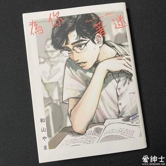 和山やま新番漫画「可真厉害」霸榜各大漫画榜单,《为你着迷》中文版即将发布!
