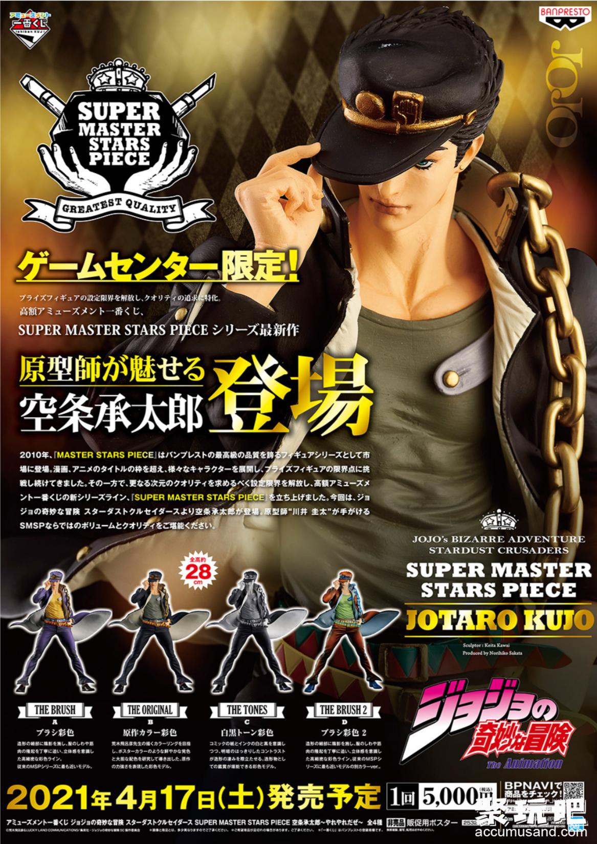 万代BANDAI「一番赏」《JOJO的奇妙冒险》空条承太郎PVC景品,哎呀呀!
