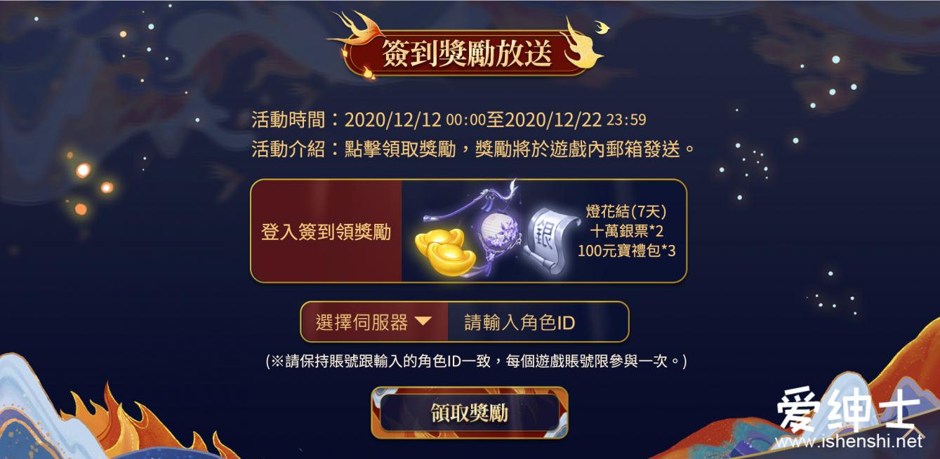 《倩女幽魂II》周年庆活动火热进行!新旧玩家回馈大礼限时领!